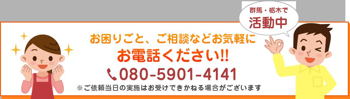 群馬・栃木で活動中! お困りごと、ご相談などお気軽にお電話ください!! 0800-080-1141 ご依頼当日の実施はお受け出来かねる場合がございます。