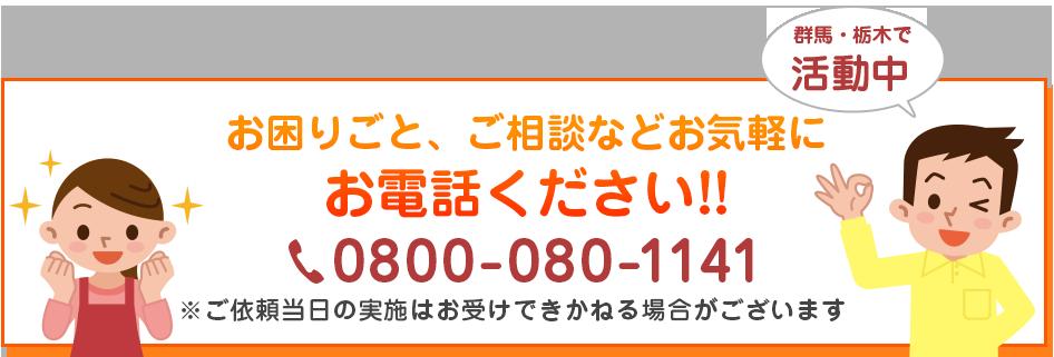 お困りごと、ご相談などお気軽にお電話ください!! 0800-080-1141 ご依頼当日の実施はお受け出来かねる場合がございます。